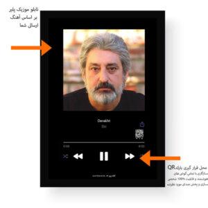 توضیحات تابلو موزیک پلیر قاب مشکی دارک مود