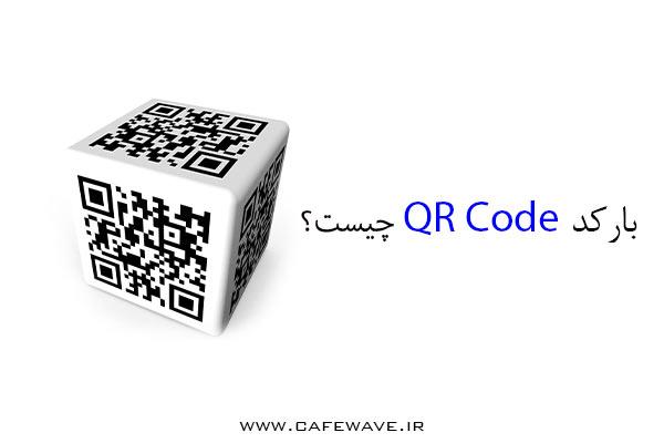 بارکد qr code چیست