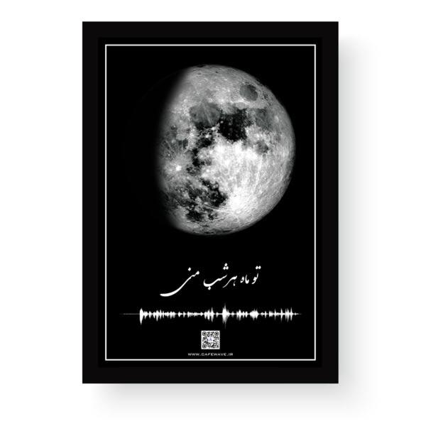 تابلو صوتی ماه- ماه آرت